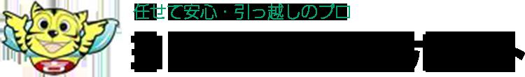 埼玉県鶴ヶ島市で格安の引越しならヨシダトランスポート