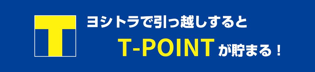 ヨシトラで引っ越しするとT-POINTが貯まる